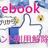 Facebookアカウントの利用解除(一時停止)をアプリからする方法