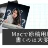 Macで原稿用紙に書き込むのって大変なんです!