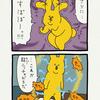 スキウサギ「すぽぽ」
