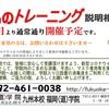 福岡道学院 気のトレーニング説明相談会・体験レッスンにつきまして〈マンツーマンレッスン〉