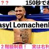 【150秒でわかる!】ワシル・ロマチェンコをご紹介(Vasyl Lomachenko)
