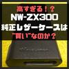 【レビュー】ZX300のSONY純正ケースが高すぎる!?買ってみたからレビューする