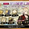 刀剣乱舞「江戸城潜入調査」2018年4月イベント