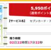 【ハピタス】セブンカード・プラスが期間限定5,950pt(5,950円)! 最大3,500nanacoポイントプレゼントも!