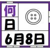 【雑学】6/8の今日は何の日?あのロボットの日?