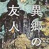 【書評】上田岳弘『異郷の友人』