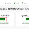 【Python】入門① anacondaをインストールしPython開発環境を構築する