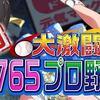 【復刻】「大激闘!765プロ野球」アイドルフィーチャリング&オフショット 琴葉・茜・杏奈
