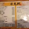 えぃじーちゃんのぶらり旅ブログ~東京⇒北海道20180421
