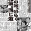沖縄慰霊祭+立憲民主党vs国民民主党
