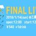 【シマカバFINAL】出演者アーティスト欠場のお知らせ