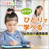【スマイルゼミ】『入学準備講座』進捗状況(年少2年先取り)