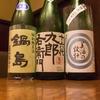 酒トレ Vol.46