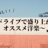 【王道】ドライブで絶対盛り上がるオススメ洋楽30選!!