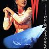 遠藤茂行 トークショーレポート・『Wの悲劇』(2)