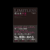 【書評】『LIMITLESS 超加速学習』ジム・クウィック