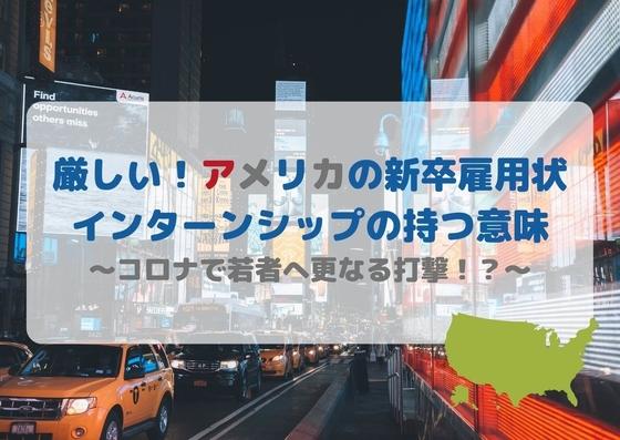 コロナ前から厳しいアメリカの若者のキャリア|積みたくても日本への入国は2度延期