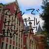 ビリギャルを超える慶應逆転合格に使った参考書の一覧!丸パクリであなたも慶應生に!