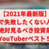 【2021年最新版】株で失敗したくない人が絶対見るべき投資系YouTuberベスト5