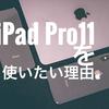iPad Pro11を使いたい理由と僕の使い方