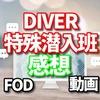 DIVER-特殊潜入班の感想! 動画のあらすじ、キャスト、主題歌のまとめ