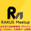 【Meetup】SaaSを支える開発戦略・マネジメント/GraphQL、Flutter、大規模チーム開発、スクラム