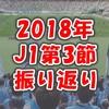 【2018年J1第3節レビュー】長いトンネルからの脱出。ジュビロ磐田、FC東京に快勝し遂に今季初勝利!【解説付き】