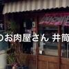 香嵐渓 もみじをみたら寄って欲しい足助のお肉屋さん♡井筒亀精肉店
