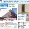 鳥取大学生協 加入していない 人気物件 アパート マンション ~ エル・オフィス