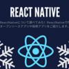 今ごろReactNativeについて調べてみた!ReactNativeで作られたオープンソースアプリや採用アプリをご紹介します。