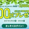 【5/6~6/3】(dポイント)ログインキャンペーン!ポイントボーナスチケットサービスサイトへログインするだけで、抽選で2000名に500ptがあたる!
