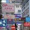 香港旅行写真(九龍編)