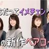 第6回 AKB48 YouTube特別企画「イメチェン48」