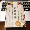 【年間100冊】「戦略読書」で今読むべき本の量と種類を知り、読書法の基本を身に着けよう