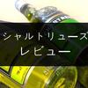 ハーブリキュール「シャルトリューズ」のレビュー【リキュールの女王】