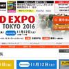 11月11日、未来のヒットが体感できる「TREND EXPO TOKYO 2016」開催