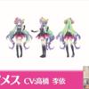 アニメプリコネR、アメス相坂優歌→高橋李依案件に声優過激派が思う。