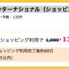 【ハピタス】セゾンカードインターナショナルで13,000pt(13,000円)!