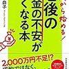 竹川美奈子『50歳から始める! 老後のお金の不安がなくなる本』