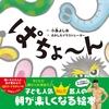 子供人気第1位芸人小島よしおによる擬音絵本ぱちょ~ん