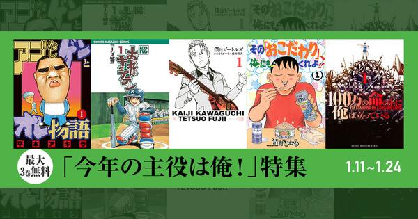 「今年の主役は俺!」特集!最大3巻無料!!