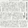 経済同好会新聞 第258号 「日本経済の異常さ」