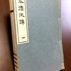 「日本漂流譚」と YOGA BOOK