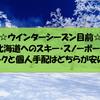 北海道へのスキー、スノーボード!旅行はパックか個人手配のどちらが安いのか検証します!