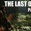 【レビュー】PS4『ラストオブアス2』ゲーム性は素晴らしかったが期待を裏切るストーリーで残念だった【評価・感想】