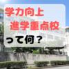 学力向上進学重点校とは? 〈神奈川県の公立高校入試〉