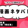 怪物事変 第48話「照紅葉」【漫画ネタバレ】