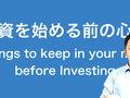 危険を回避しろ!初心者が投資を始める前に心得ること3つのこと