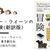 【新刊情報】『エラリー・クイーンの冒険(新訳版)』が7月20日に発売しますよー!