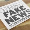フェイクニュース、印象操作ニュース、無視すべきニュース